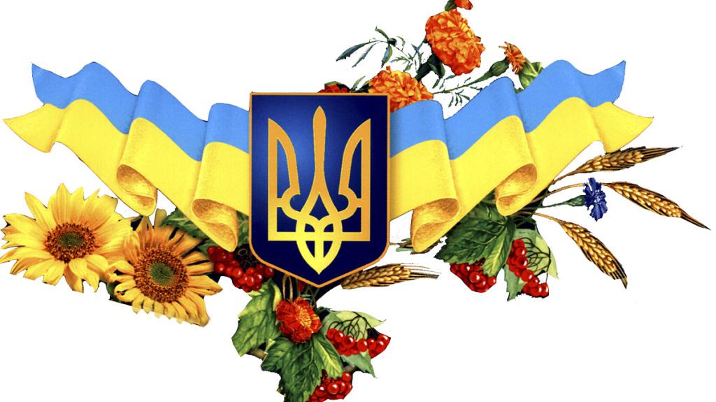 Картинка украинского символами