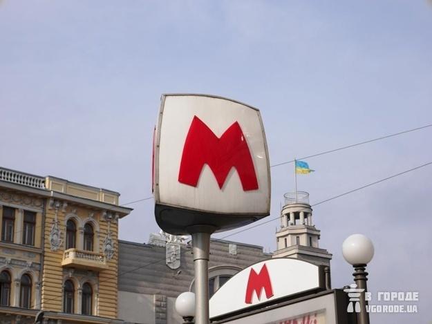 """""""Вел себя подозрительно"""": в харьковском метро задержали ..."""