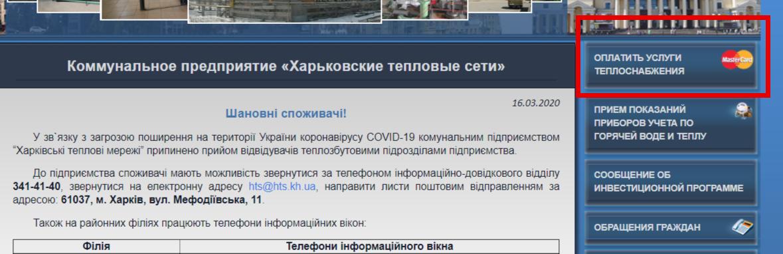 Скриншот: hts.kharkov.ua