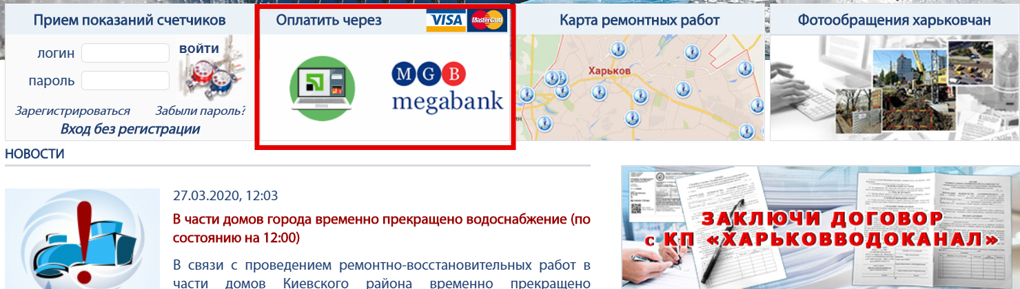 Скриншот: vodokanal.kharkov.ua